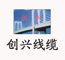 蓌ian氖腥炔┨逵莑u线缆gongcheng有限公司